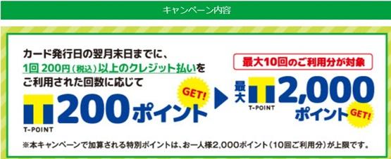 ファミマTカードの最大2000Tポイントキャンペーンを裏技で攻略!