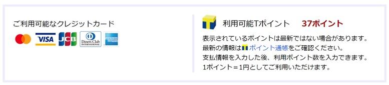 Yahoo!公金支払い - 埼玉県さいたまpointo