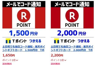 楽天ポイントギフトカードの商品一覧 通販 - Yahoo!ショッピング