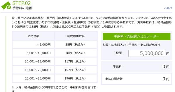 Yahoo!公金支払いで必要な手数料