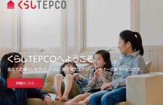 くらしTEPCO|東京電力のご家庭向け無料Webサービス