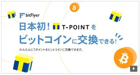 Tポイントがビットコインと交換可能に!レートはいくら?