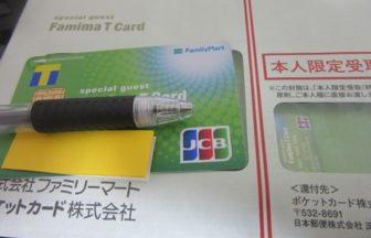 ファミマTカードは使えるの?