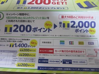 ファミマTカード初回キャンペーン