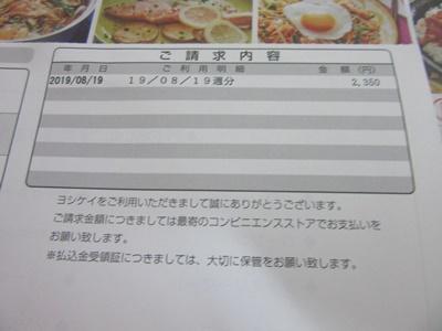 ヨシケイの注文金額