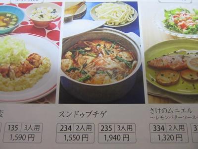 ヨシケイの専門的な料理