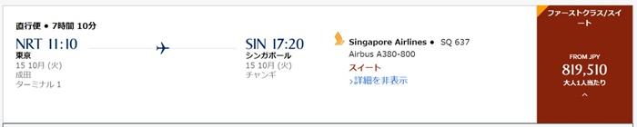 フライトの選択 - 航空券のご予約_ - https___www.singaporeair.com_booking-flow.form