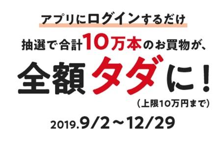 【三井住友VISAカード】新規・既存会員でもタダチャンのチャンス!