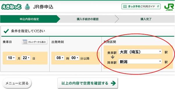 えきねっと(JR東日本) - JR券申込 > 1列車申込 > 乗車日・出発