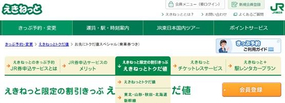 【期間限定】えきねっとで新幹線が驚きの〇〇%割引きに!