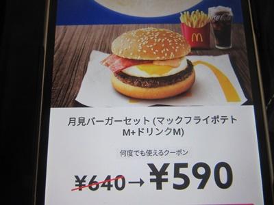 メルペイクーポンの月見バーガーセットの価格
