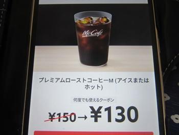 メルペイのマックコーヒークーポン