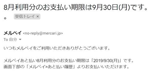 merupei8月利用分のお支払い期限は9月30日(月)です