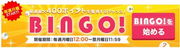 BINGO - ポイントUPモール:クレジットカードなら三井住友Visa