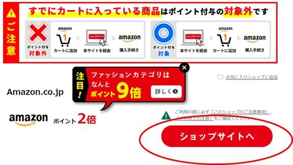 Amazon.co.jp - ポイントUPモール:クレジットカードなら三井住友shop