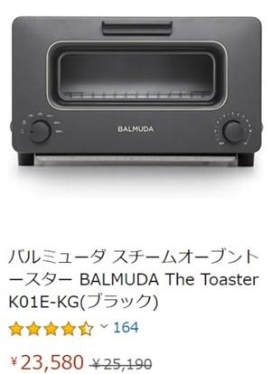バリュミューダ トースター