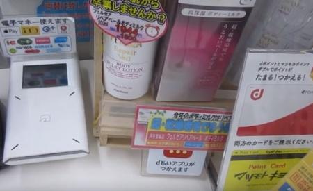マツモトキヨシで消費税10%分をチャラにする方法が簡単すぎる!