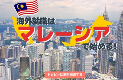 海外就職はマレーシアで始める! - tobibito.clubサイト