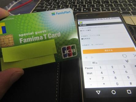 ウエルシアアプリにTカード情報を入力