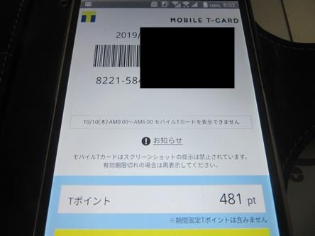 モバイルTカードのバーコード