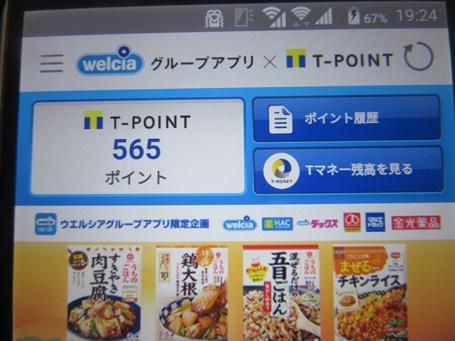 ウエルシアアプリでTポイントを貯めるならモバイルTカードが便利!