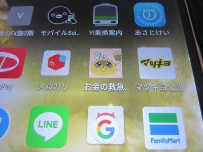 マツキヨのアプリ
