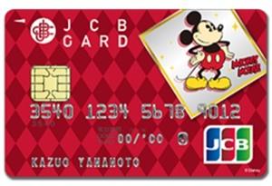 最短翌日発行可能なクレジットカード JCBオリジナル