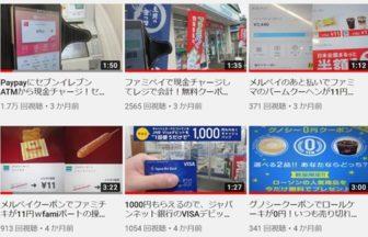 YouTube初心者でも再生数が伸びた動画