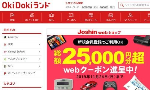 JCBが運営するポイント優待サイト Oki Doki ランド