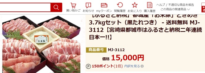 都城産のお米豚