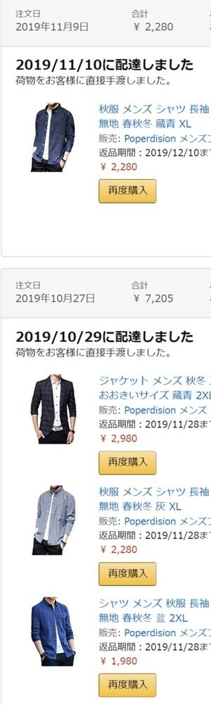 amazonファッション購入