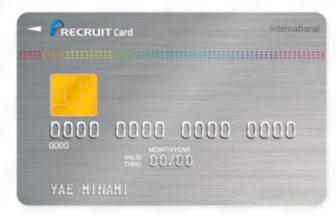 リクルートカード(Recruit Card)