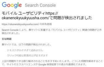 googleモバイルユーザビリティ
