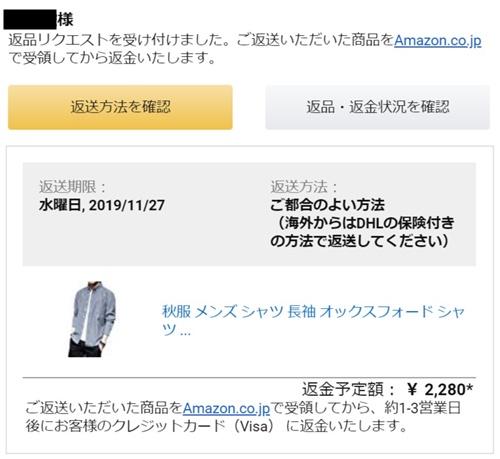 Amazon.co.jp返品リクエストの確認秋服メンズシャツ