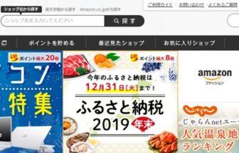 ポイントUPモール:クレジットカードなら三井住友VISAカード