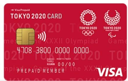 TOKYO2020プリペイドカードでオリンピック観戦チケットが当たる