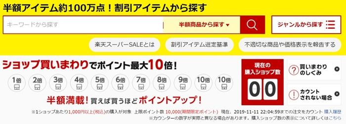 【楽天市場】半額満載!楽天スーパーSALE│ふるさと納税