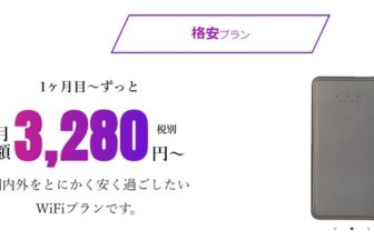 【Mugen WiFi】最強コスパ無制限WiFiルーター