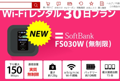 【楽天市場】WiFi レンタル 30日 無制限 4,800円 LTE