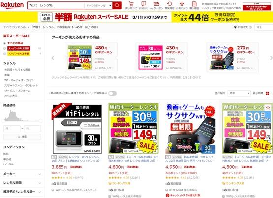【楽天市場】WIFI レンタルの通販