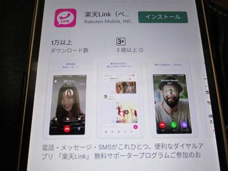 楽天LINKアプリ