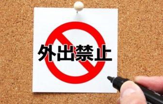 日本の外出禁止の可能性