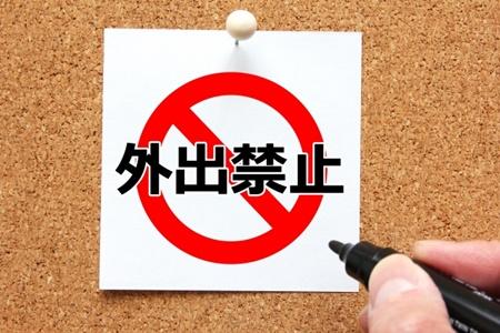 日本でも外出禁止になる可能性が高い理由と自宅でできること