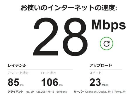 インターネット回線の速度テスト