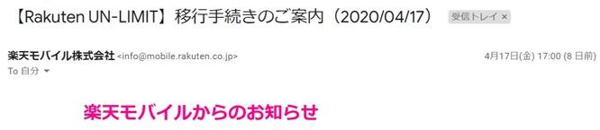 【Rakuten UN-LIMIT】移行手続きのご案内(2020_04_17)