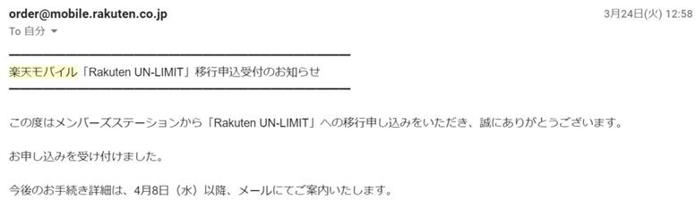 楽天モバイル「Rakuten UN-LIMIT」先行申込受付のお知らせ