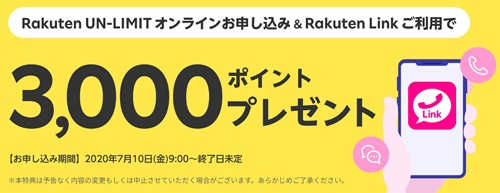 Rakuten UN-LIMITオンラインお申し込み&Rakuten Linkご利用で3,000ポイントプレゼント - 楽天モバイル