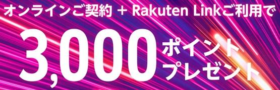 【Rakuten UN-LIMITオンラインお申し込みキャンペーン】