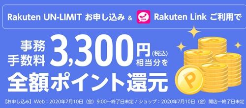 Rakuten UN-LIMITオンラインお申し込み&Rakuten Linkご利用で事務手数料3,300円(税込)