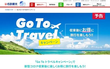 Go To トラベルキャンペーン|国内旅行
